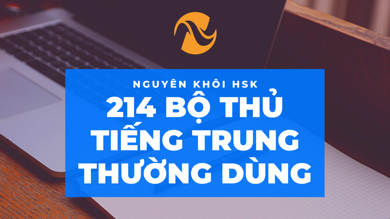 214 bộ thủ tiếng Trung thường dùng
