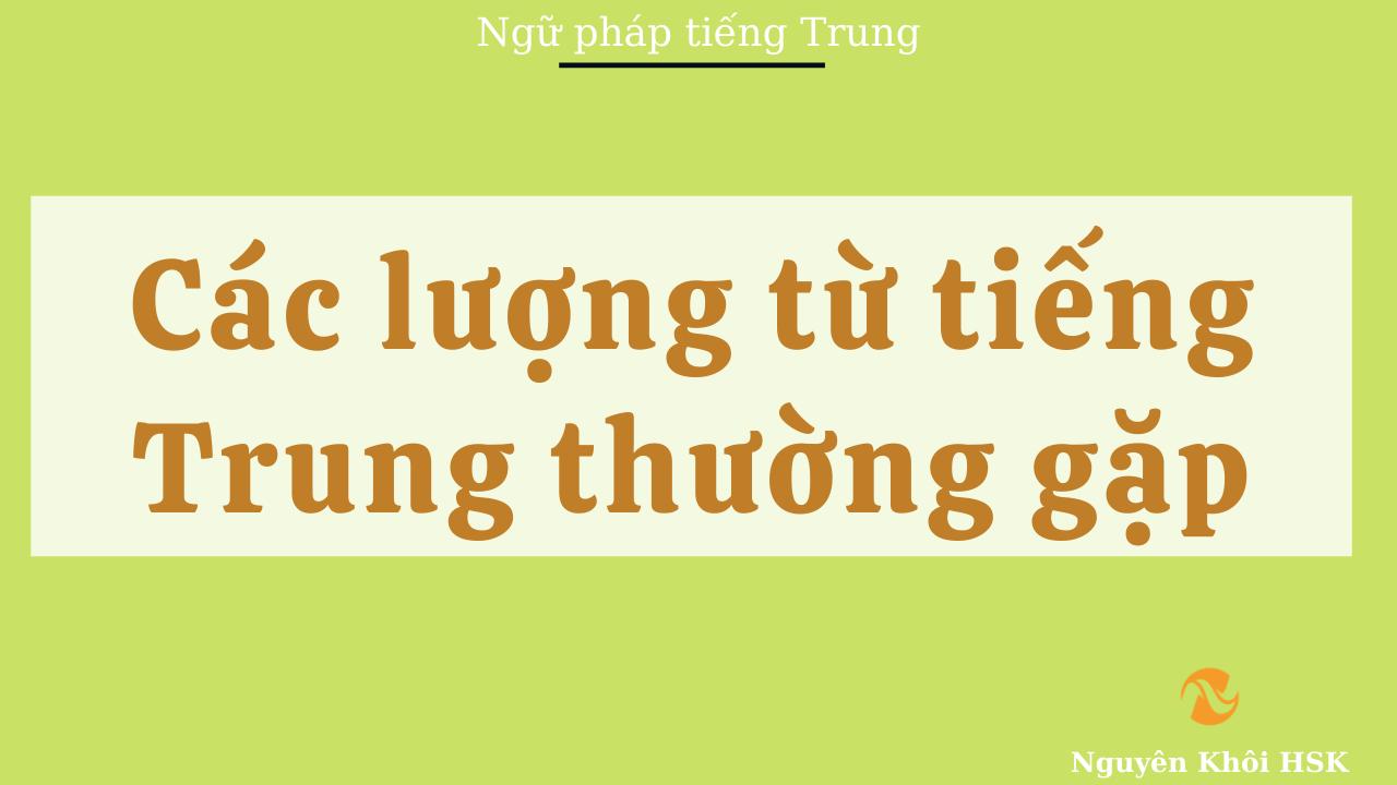 Các lượng từ tiếng Trung thường gặp