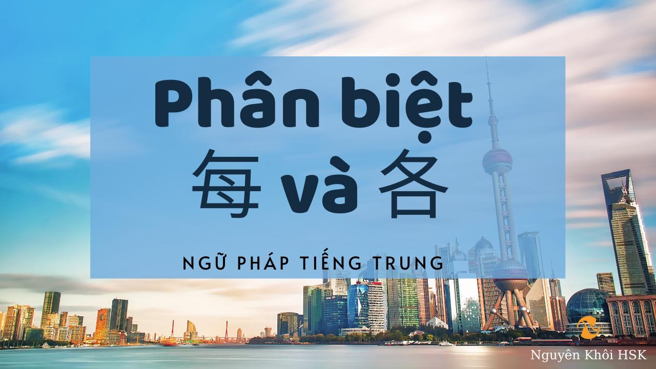 Phân biệt 每 và 各 trong tiếng Trung