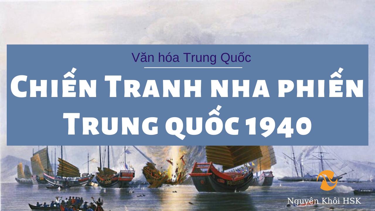 Chiến tranh nha phiến Trung Quốc