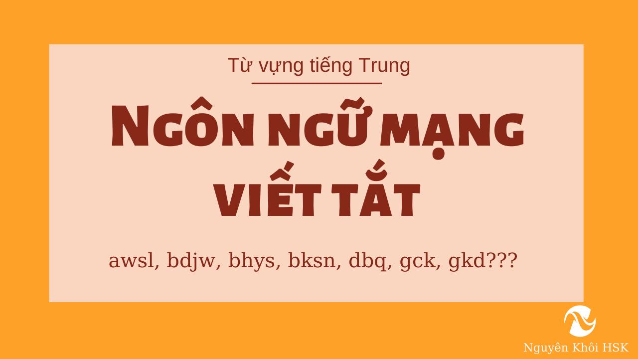 Ngôn ngữ mạng viết tắt tiếng Trung