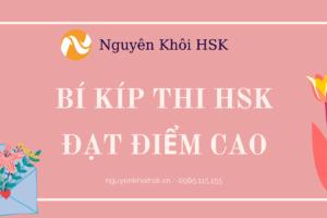 bi-quyet-thi-hskk-dat-diem-cao