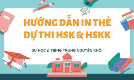 Hướng dẫn tự in thẻ dự thi HSK & HSKK trên trang chinesetest – có hình ảnh minh họa